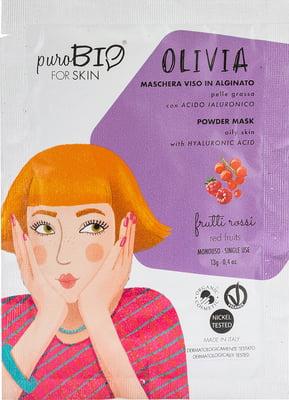 purobio masque Olivia Fruit rouge peau grasse